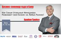 "Business Seminar of The Year In Baku! Video Invitation of Brian Tracy! <span class=""color_red"">[VIDEO]</span>"