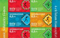 Postage stamp dedicated to Baku 2017 issued