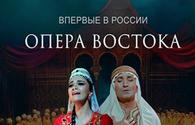 """Leyli and Majnun"" opera to be staged in Moscow"