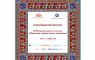 "Baku to host 3rd Int'l Symposium of Common Languages of Turkic World <span class=""color_red"">[PHOTO]</span>"