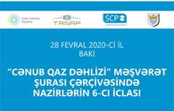 Baku to host 6th Ministerial Meeting of Southern Gas Corridor Advisory Council