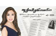 "Leyla Aliyeva's poems published in Georgian Newspaper <span class=""color_red"">[PHOTO]</span>"