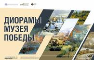 "Baku hosts virtual exhibition ""Dioramas of the Victory Museum"""