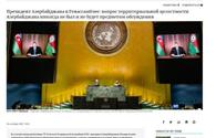 UN highlights Azerbaijani president's speech at 75th session of UN General Assembly