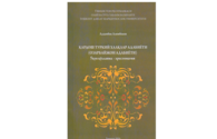 Book on Azerbaijani literature published in Uzbekistan